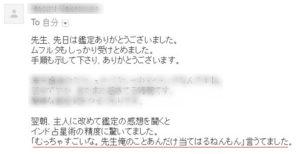 feedback-20161207-jp